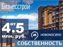 ЖК «Новокосино-2». Ключи в день сделки От 4,5 млн.руб. Ключи в день сделки!